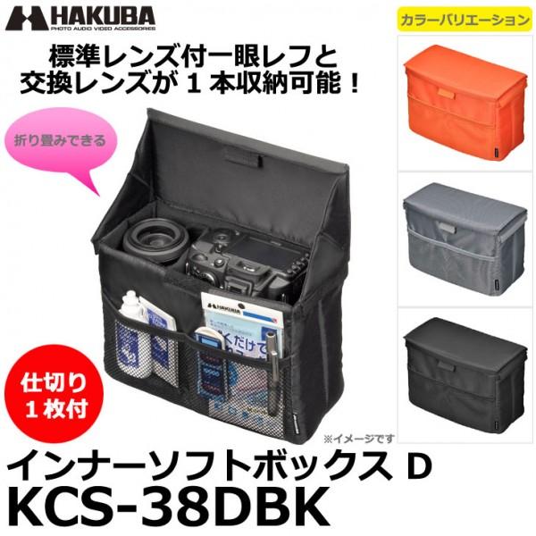 Hakuba Folding Inner D Black