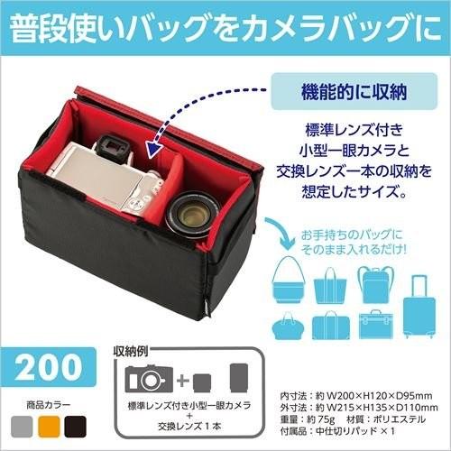 Hakuba Inner Soft Box 200 Black V2