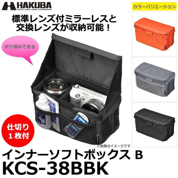 Hakuba Folding Inner B Black