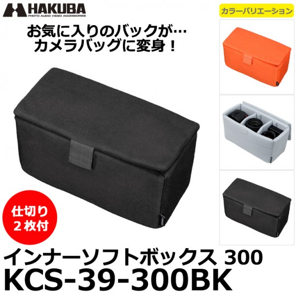 (PREORDER) Hakuba Inner Soft Box 300 Black
