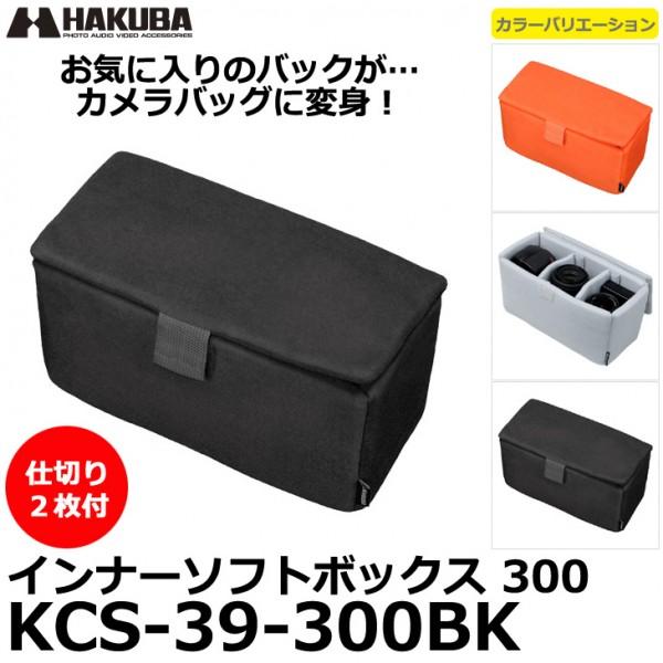 Hakuba Inner Soft Box 300 Black