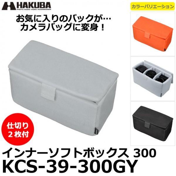 Hakuba Inner Soft Box 300 Gray