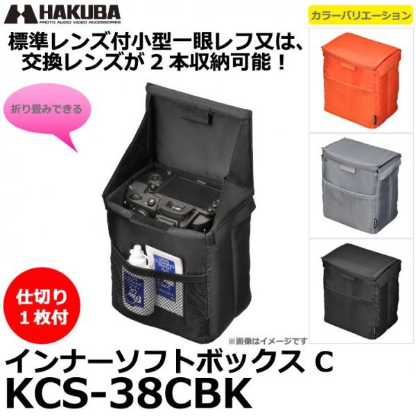 Hakuba Folding Inner C Black